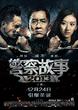 《警察故事2013》精彩海报