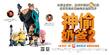 《神偷奶爸2》中文海报