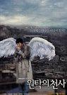 元卓的天使