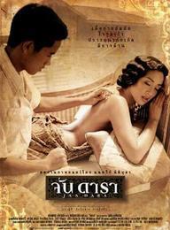 晚娘罪孽泰国完整版