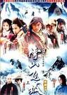 雪山飞狐(香港2006)