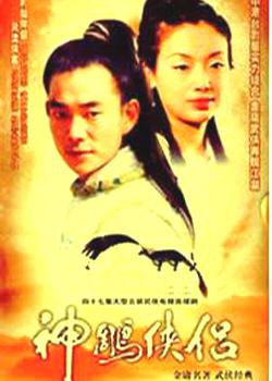 神雕侠侣(1997台视任贤齐版)