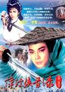 萍踪侠影录(1985)