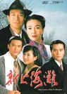 新上海滩(1996)