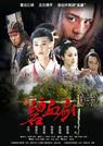 碧血剑(2007版)