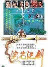 浣花洗剑录(1982)