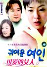 可爱的女人(2001)