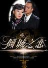 倾城之恋(2009)