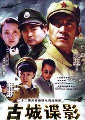 古城谍影 (2005)