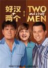 男人两个半第八季