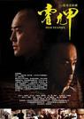 霍元甲(2007)