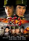 对手(2008)