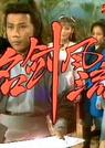 名剑风流(1970)