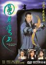 圆月弯刀(1997)