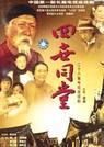 四世同堂(1985)