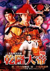 乾隆大帝 (1998)