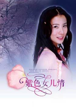 女人香(台湾)/紫色女儿情