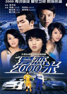 爱恋2000米