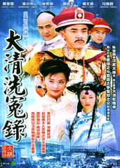 大清洗冤录 2005
