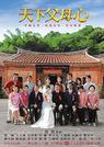 天下父母心(2009)