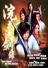 浣花洗剑录(2008)