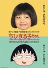 樱桃小丸子(2006)