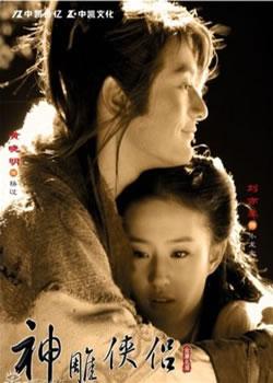 神雕侠侣(2006黄晓明、刘亦菲版)