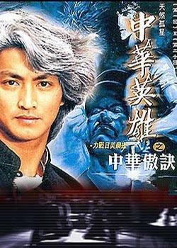 中华英雄(1990何家劲版)