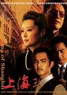 上海王(全32集完)