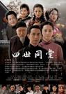 四世同堂(2009)