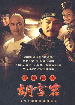 红顶商人胡雪岩(吕良伟版)