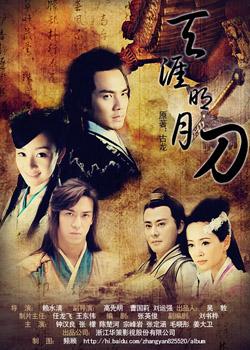 天涯明月刀(2012钟汉良版)