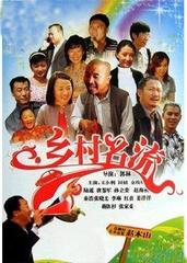 鄉村名流 (2009)圖片